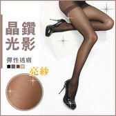 VOLA 維菈襪品‧晶鑽光影女神系美腿閃亮蜜粉珠光美型絲襪 為止