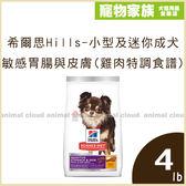 寵物家族-希爾思Hills-小型及迷你成犬 敏感胃腸與皮膚(雞肉特調食譜)4磅(1.81kg)