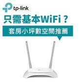 TP-LINK TL-WR840N(TW) 300Mbps 無線 N 路由器【原價499↘,現省150】