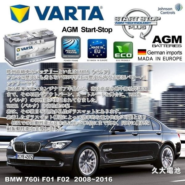 ✚久大電池❚ 德國進口 VARTA G14 AGM 95Ah 寶馬 BMW 760i F01 F02 2008~2016