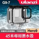 【60米】ULANZI G9-7 鋼化玻璃 適用 GoPro Hero 9 Black 潛水盒 防水 潛水殼 防水殼