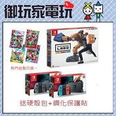 ★御玩家★現貨NS switch主機(送硬殼包+鋼化貼)+遊戲4選1+Labo Toy-Con02