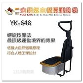 銀貂 台灣製造 全新升級 氣血循環機 YK-648 神奇螺旋按摩法 踏板加大 馬力更強