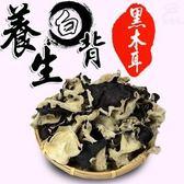 金德恩 台灣製造 有機認證 食在健康美顏聖品養生白背黑木耳1包600g