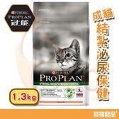 冠能pro plan成貓飼料 結紮泌尿保健配方 1.3kg【寶羅寵品】