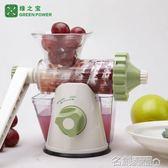 手動榨汁機器家用手搖原汁機橙汁手搖蔬菜水果汁機擠汁 名創家居DF