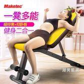 優惠兩天-仰臥板仰臥起坐健身器材家用收腹器多功能健腹肌板啞鈴凳3色xw