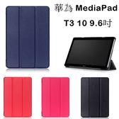 華為 MediaPad T3 10 9.6吋 AGS-L03 三折套 平板套 平板保護套 保護殼 支架皮套