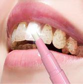 美白牙齒神器 牙齒美白筆 清潔牙齒 美齒神器 去污漬 殘留物