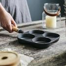 煎雞蛋鍋 無涂層鑄鐵早餐煎蛋鍋四孔蛋餃鍋雞蛋漢堡模具包郵純鐵鍋