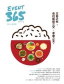 Event365生活誌 秋季號/2019 第8期
