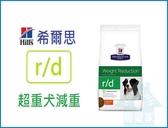 ☆寵愛家☆Hills 希爾思動物醫院專用貓飼料r/d-8.5磅(C01H08)
