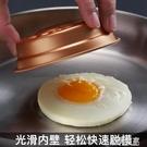 304不銹鋼水煎蛋雞蛋蝦滑神器DIY工具廚房家用寶寶輔食水蒸蛋模具 極有家