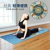 防滑天然橡膠瑜伽墊女鋪巾專業便攜摺疊運動健身瑜珈毯  樂活生活館