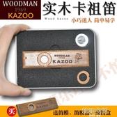 卡祖笛木質卡組笛樂器演奏級kazoo祖卡笛尤克裡裡金屬卡組笛