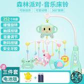 嬰兒床鈴帶音樂旋轉男寶寶0-1-3-6-12個月床頭鈴男孩女孩益智玩具 ~黑色地帶