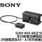 SONY NPA-MQZ1K 多功能電源...