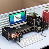 電腦螢幕架電腦顯示器螢幕增高架辦公室桌面鍵盤整理收納盒底座墊高置物架子微愛家居