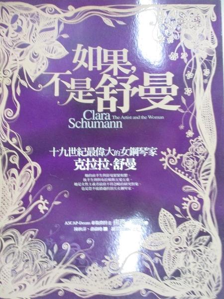 【書寶二手書T1/傳記_I4U】如果,不是舒曼:十九世紀最偉大的女鋼琴家克拉拉.舒曼