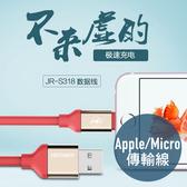 JR-S318 極速充 尼龍 蘋果/安卓線 傳輸線 數據線 Apple 8Pin iPad/iPhone / Android Micro USB