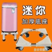 洗衣機底架 小神童海爾洗衣機托架子伸縮加高底座帶輪行動支架冰箱迷你底架YTL 皇者榮耀3C