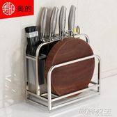 不銹鋼刀架廚房用品砧板菜刀架菜板架子刀座置物架收納架      時尚教主