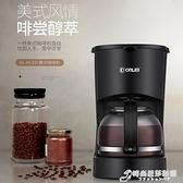 Donlim/東菱咖啡機DL-KF200家用全自動美式滴漏咖啡煮茶泡茶壺 時尚芭莎