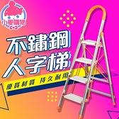 ✿現貨 快速出貨✿【小麥購物】不鏽鋼人字梯 【B014】加厚 人字梯 室內 便攜 多功能 工程 樓梯