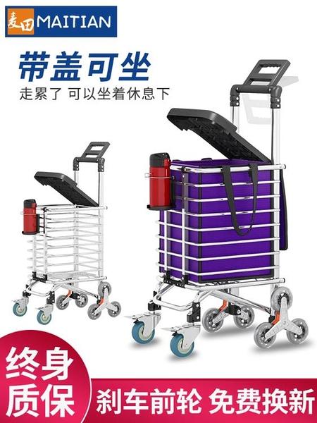 買菜車小拉車購物車可爬樓梯折疊便攜手拉車家用推車輕便老人拖車