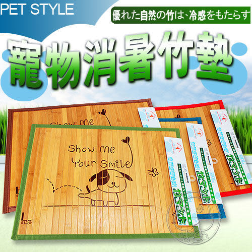【 zoo寵物商城】Pet Style》寵物夏暑冬暖2用竹席墊3L (天然涼)90*60cm