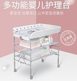 尿布臺嬰兒護理臺洗澡臺高低可調新生兒寶寶換尿布臺撫觸臺可折疊 童趣