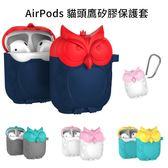 原創設計 AirPods保護套 貓頭鷹 防丟掛鉤  無線藍芽耳機配件套矽膠收納 磨砂 分離式 蘋果保護套