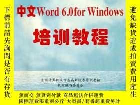 二手書博民逛書店中文word6.0罕見for windows培訓教程Y23435