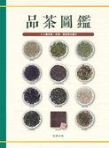 (二手書)品茶圖鑑(精裝版):214種茶葉、茶湯、葉底原色圖片