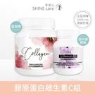 【享安心】 日喬恩 膠原蛋白粉(蔓越莓) +西印度櫻桃維生素C