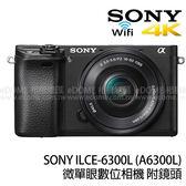 SONY a6300L 附 16-50mm 黑色 (6期0利率 免運 公司貨) a6300 變焦鏡組 E接環 微單眼數位相機 支援4K WIFI