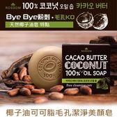 韓國 ROSSOM 100%椰子油可可脂毛孔潔淨美顏皂 100g 1入