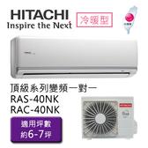 日立HITACHI 6-7坪 冷暖 變頻分離式 RAS-40NK/RAC-40NK