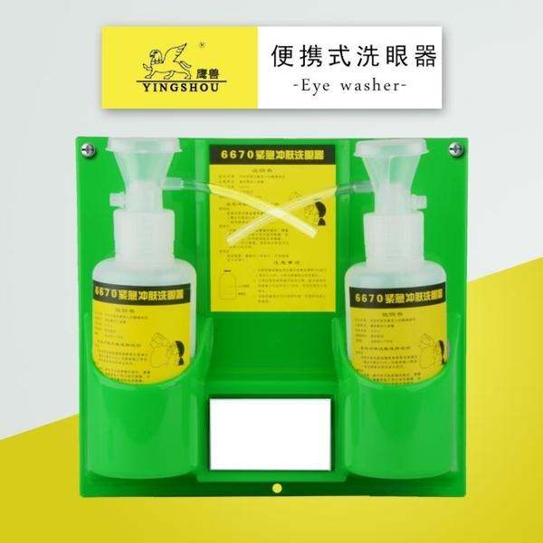 洗眼器 鷹獸牌6670洗眼器 實驗室 驗廠 簡易掛壁便攜式洗眼器 噴淋洗眼器 装饰界