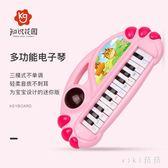兒童多功能電子琴寶寶早教音樂玩具男女孩嬰幼兒小鋼琴 nm3506 【VIKI菈菈】