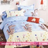 活性印染5尺雙人薄式床包+鋪棉兩用被組-跳跳龍/夢棉屋