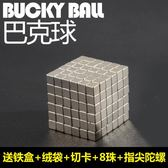 巴克球方形磁力球磁力巴克塊方塊魔方正方形磁鐵吸鐵石抖音