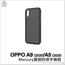 OPPO A5 A9 2020 防摔殼 手機殼 保護套 霧面背板 輕薄 防指紋 保護殼 Mercury碧劍