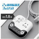 智慧插座 usb插線板多功能家用創意迷你接線板帶線拖線板 俏女孩