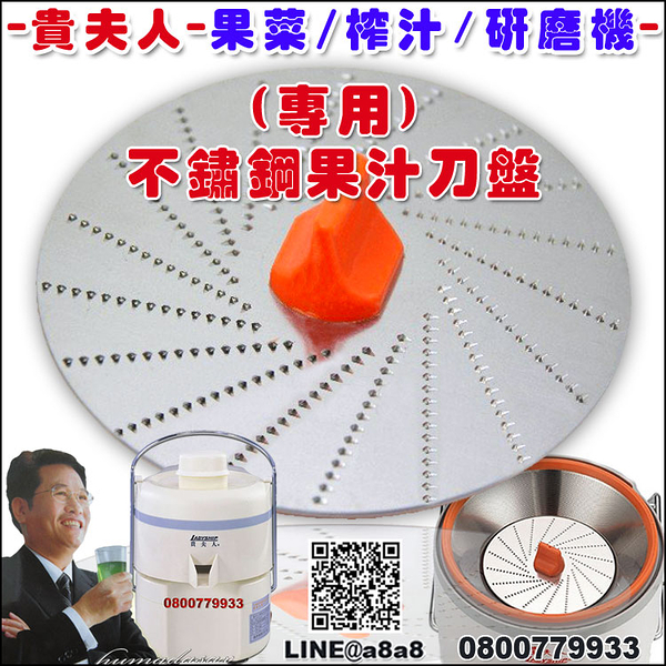 貴夫人/鳳梨牌(專用)不鏽鋼榨果汁刀盤【3期0利率】【本島免運】
