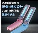 折疊消毒燈 便攜UVC紫外線殺菌燈手持折疊家用出差自動感應手機寵物消毒棒
