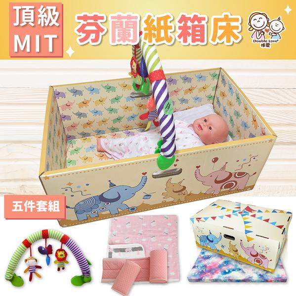 嬰兒床5件組【A60009】芬蘭紙箱床 媽媽箱 新生兒寶寶嬰兒床 待產包 包巾 安撫玩具
