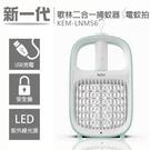 歌林新一代USB二合一捕蚊燈/電蚊拍KEM-LNM56