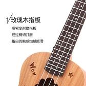 BWS畢維斯尤克里里初學者學生成人女男23寸26寸兒童ukulele小吉他