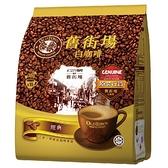 舊街場三合一經典白咖啡38Gx15【愛買】